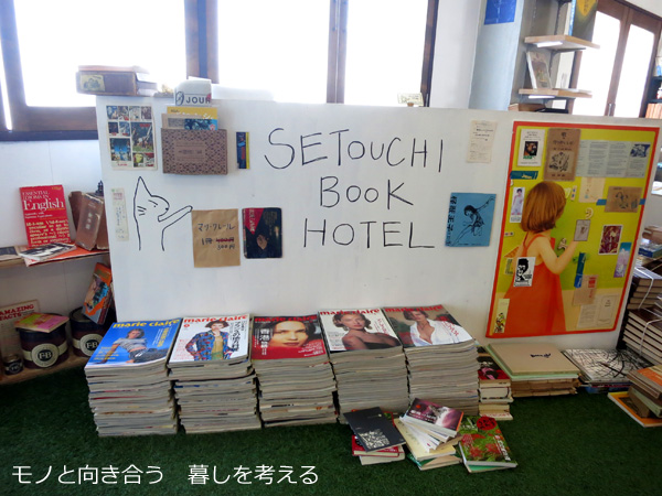 SETOUCHI BOOK HOTEL