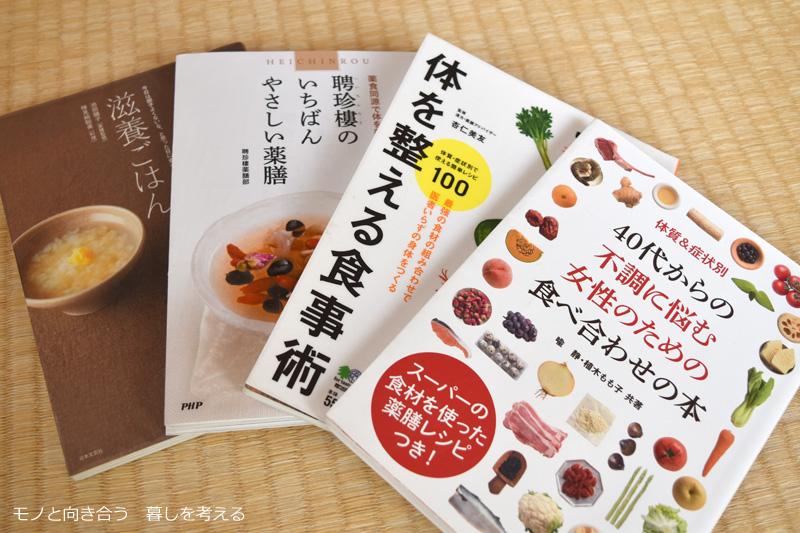 薬膳料理の本
