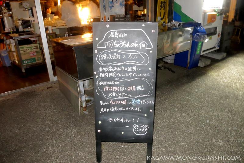 屋島山上ちょうちんカフェ