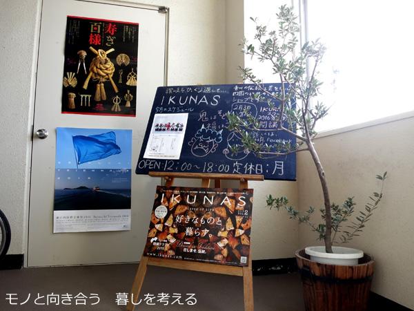 IKUNASの看板