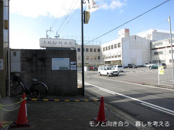 IKUNASの駐車場