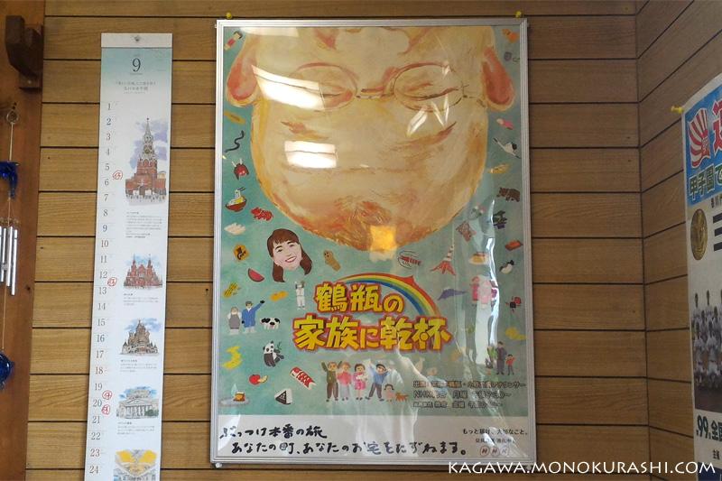 マルタツ手打ちうどんの店内に「鶴瓶の家族に乾杯」のポスターが貼ってあった