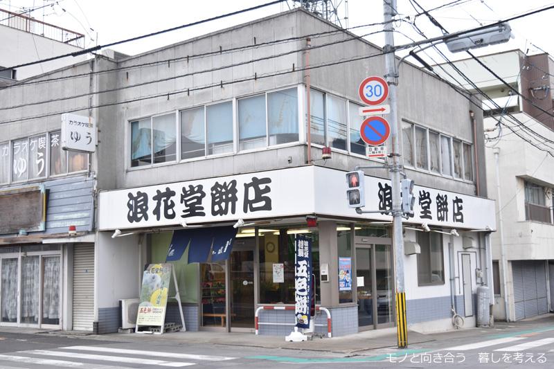 浪花堂餅店(支店)