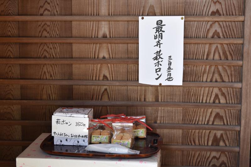 最明寺で売っていたお菓子「最明寺 萩ボロン」