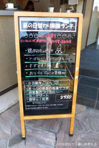 カフェ&ごはんsyun2、ランチの看板