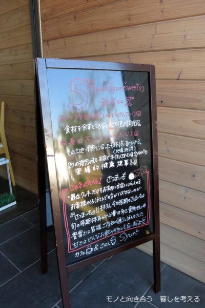 カフェ&ごはんsyun2、スイーツの看板