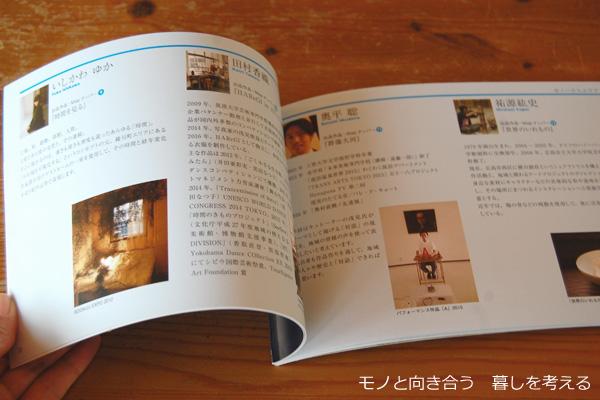 かがわ・山なみ芸術祭、綾川町エリアのパスポート