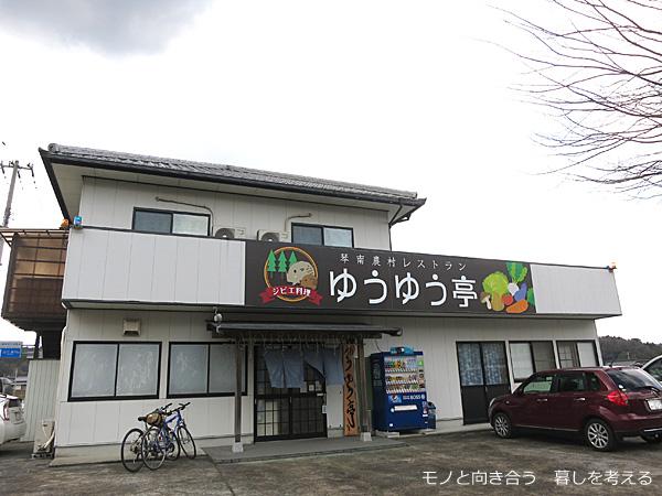 琴南農村レストランゆうゆう亭