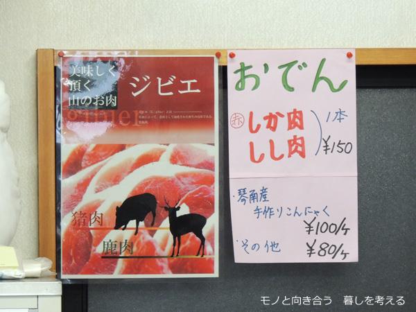 農村レストランゆうゆう亭・おでん